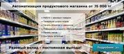 Автоматизация: контроль и учет прихода и расхода в магазине,  Мини-Маркет