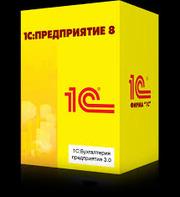 1С:Предприятие 8,  профессиональная версия,  рег.номер,  документация